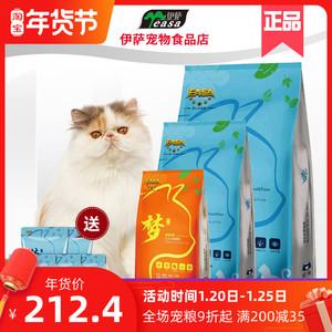 伊萨梦系列冻干双拼猫粮10kg成猫幼猫通用型20斤增肥加