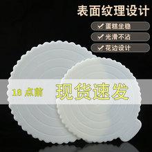 生日蛋糕底托垫 重复使用塑料支撑垫片 家用4-12寸圆形蛋糕硬托底