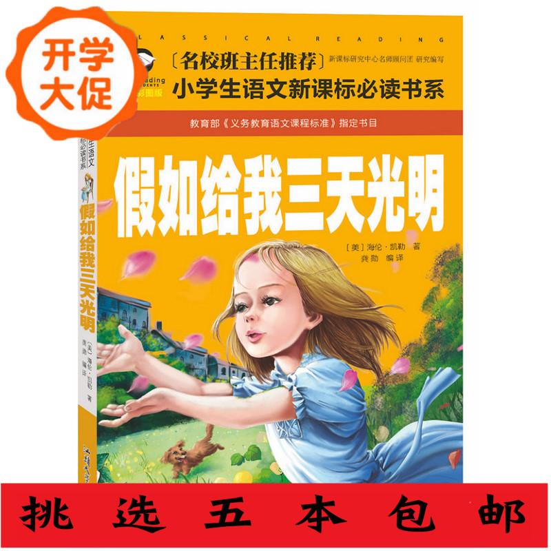 5本包邮 名校班主任推荐 假如给我三天光明语文新课标书系注音彩图一二三年级 6-7-8岁