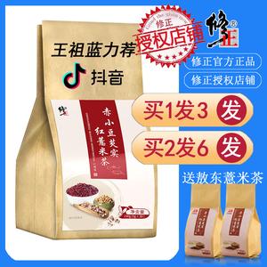 修正红豆薏米芡实茶薏仁赤小豆苦荞大麦袋泡花茶组合非水果茶男女