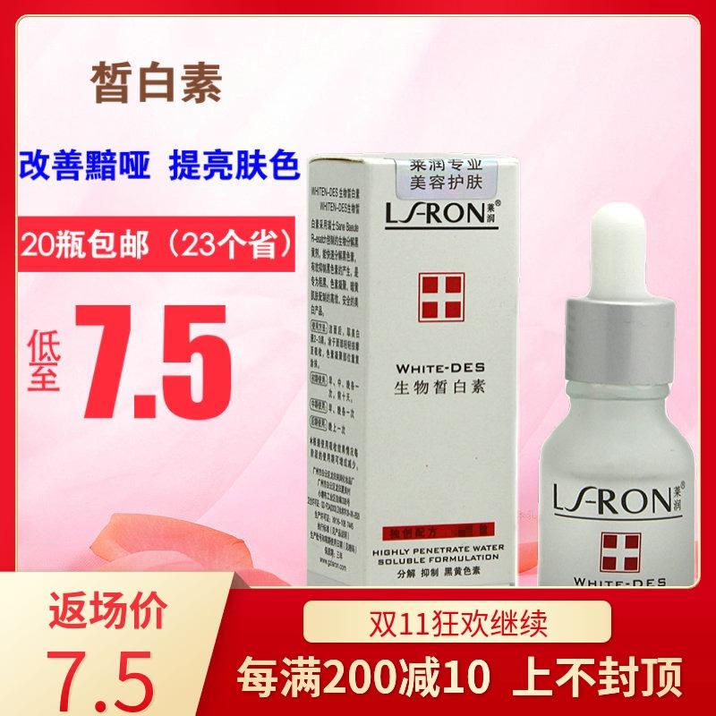萊潤生物皙白素15ml正品提亮膚色改善暗黃暗沉護膚面部精華液專櫃