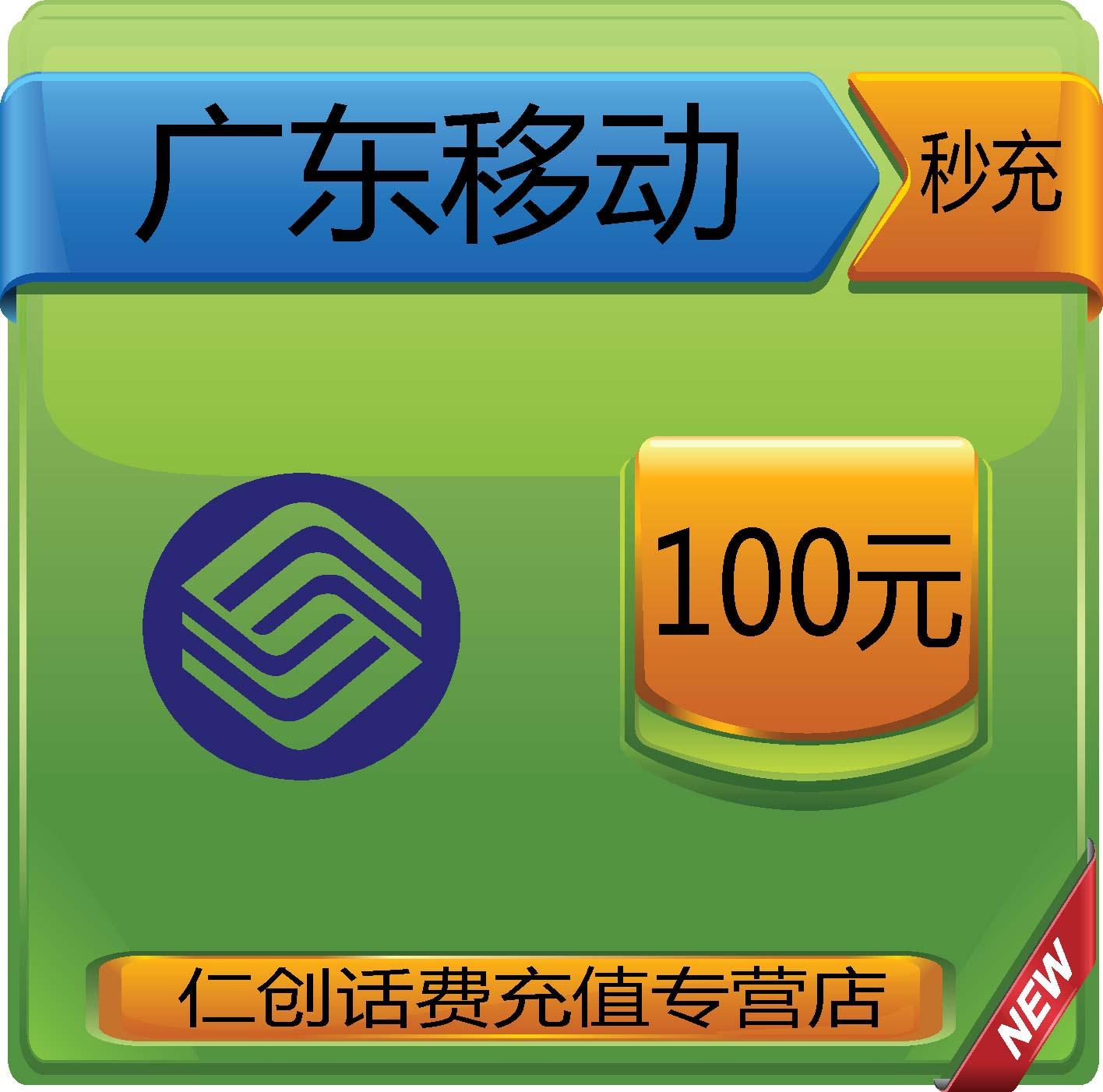 广东移动100元手机话费充值 自动直充即时到帐