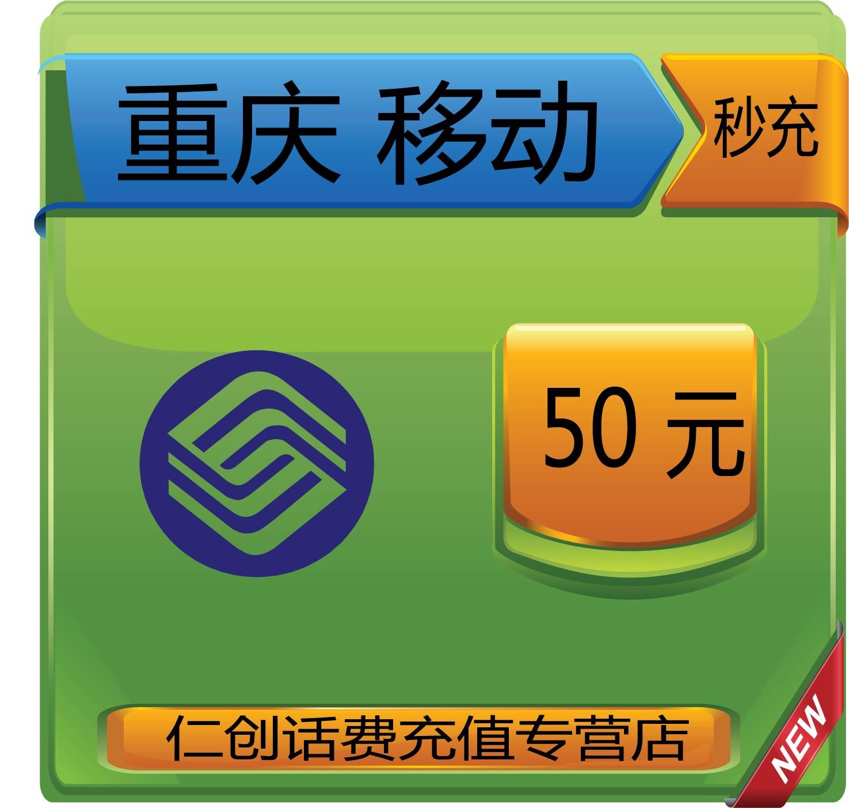 官方重庆移动50元手机话费充值 自动极速充即时到帐
