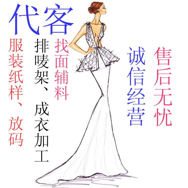 服装制版打版放码童男女装纸样高端定做定制打板软件