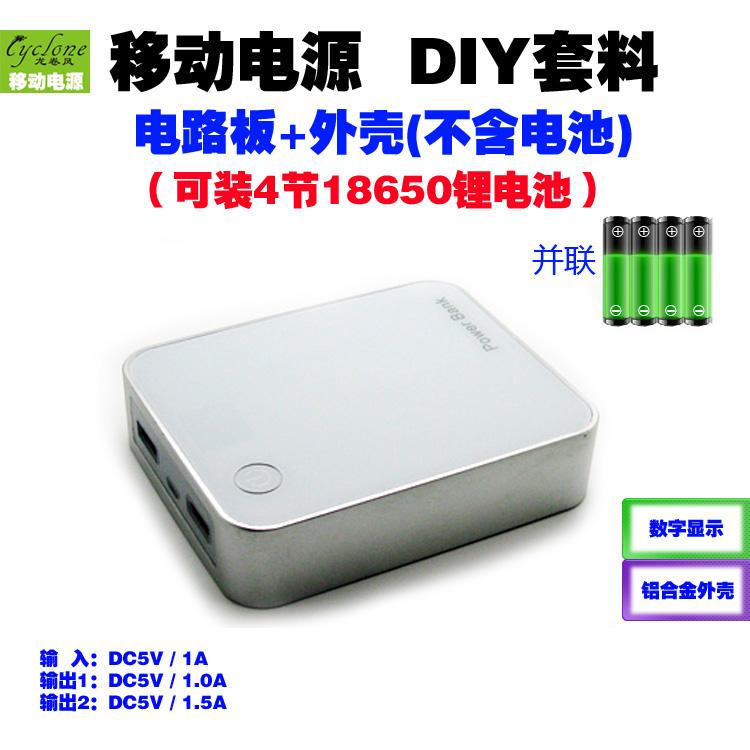 安正特4节魔方数显移动电源盒DIY套件 铝合金外壳 5V2A快充