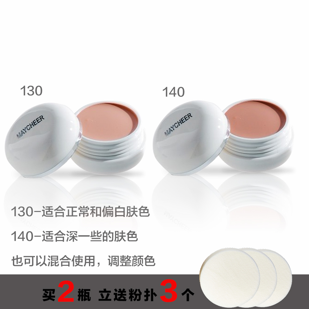 On sale day MAYCHEER130/140, concealer, soft concealer, foundation, cream, and packet price.