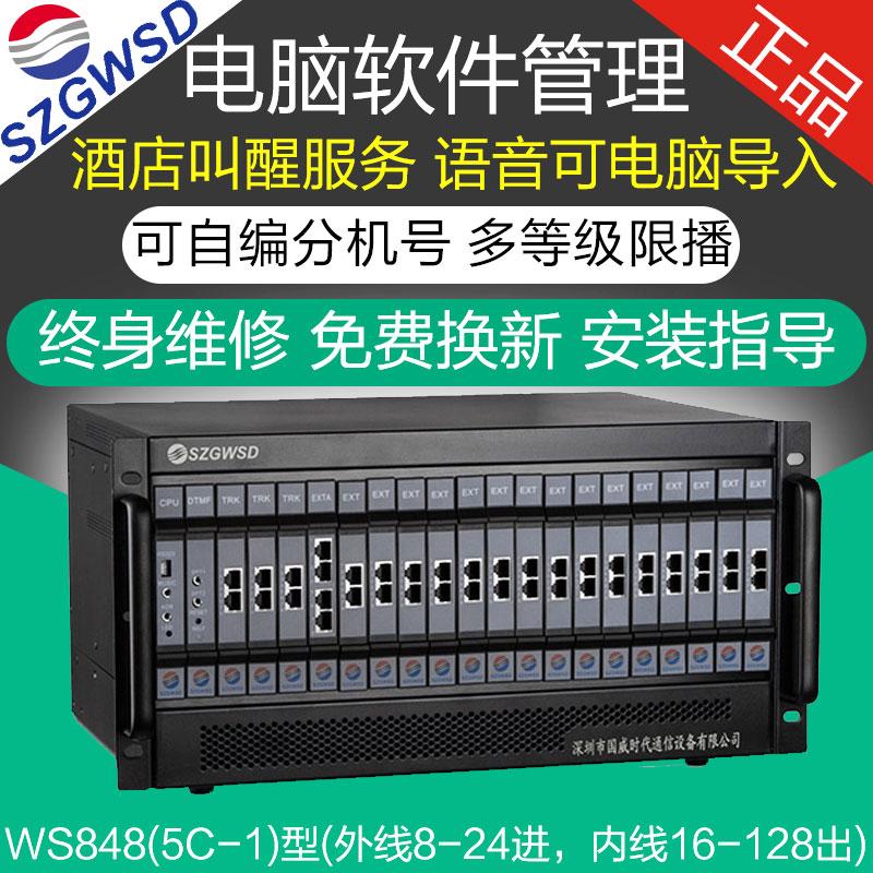 Страна престиж WS848(5C-1) путешествие электрический контроль слова платить изменение машинально 8 16 24 продвижение 32 40 48 56 64 72 80 из