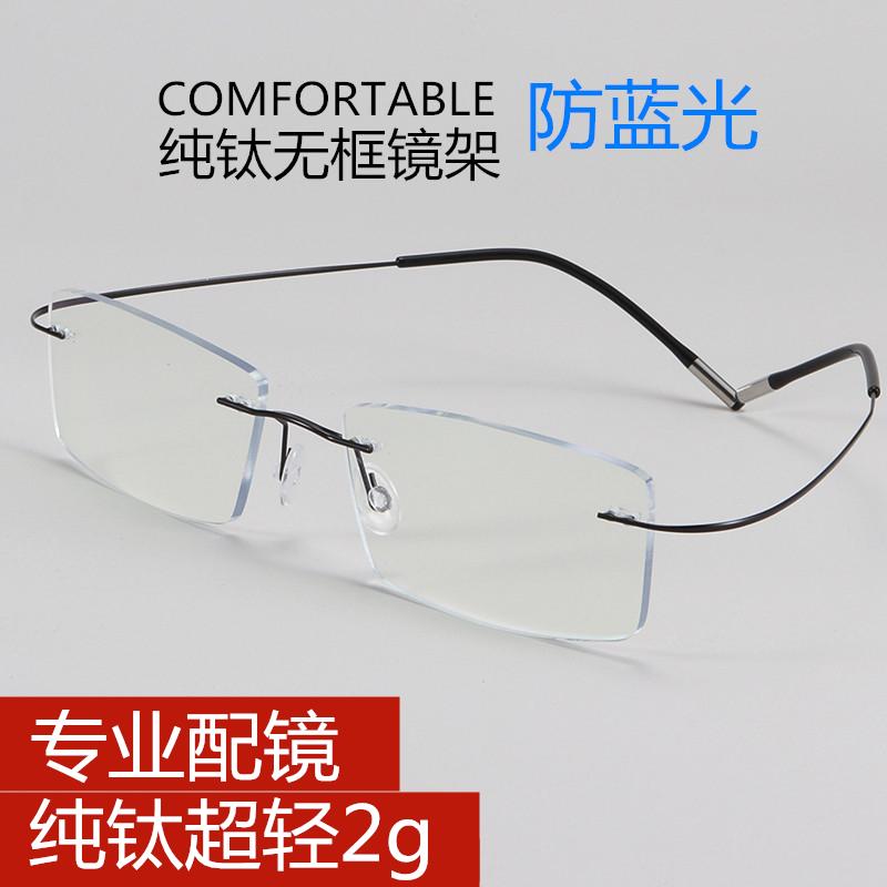 超轻纯钛无框近视眼镜框架男女款商务有度数配成品变色防蓝光平光