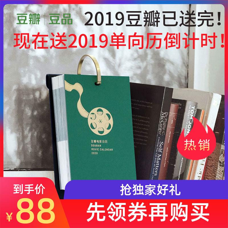 【现货福利】豆瓣电影日历2020年文艺翻历礼品电影豆瓣豆品别物志