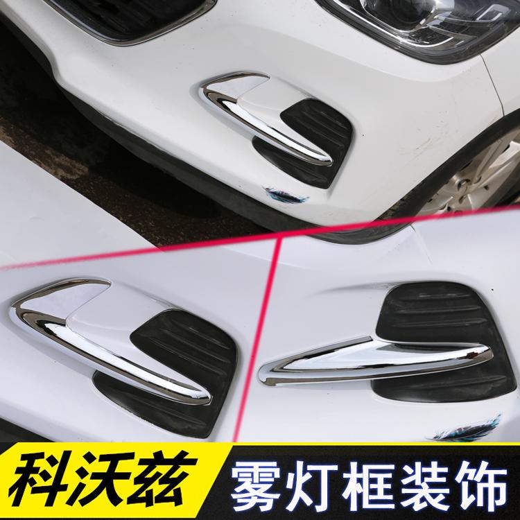 Chevrolet Cowarts передние противотуманные фары коробка пайетки противотуманная фара Украшение для тела обновленная для Покрытие яркое полосатый