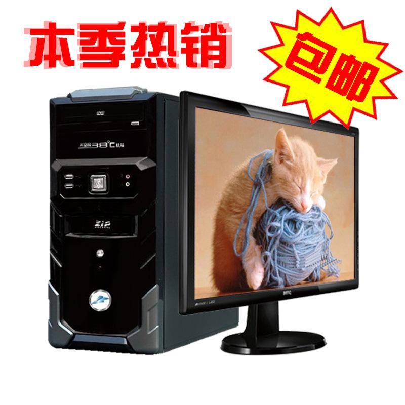 办公家用组装电脑主机台式机兼容机DIY整机19液晶 包邮送DVD全套满1590.00元可用1元优惠券