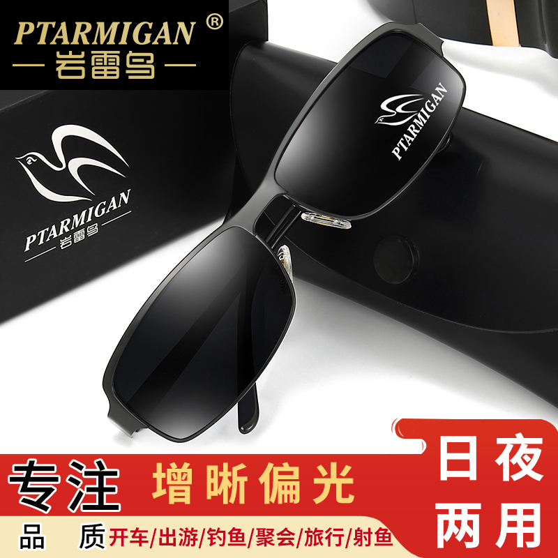 Day and night HD driving Sunglasses mens fashion driving glasses fishing polarizer Sunglasses color changing driver glasses men