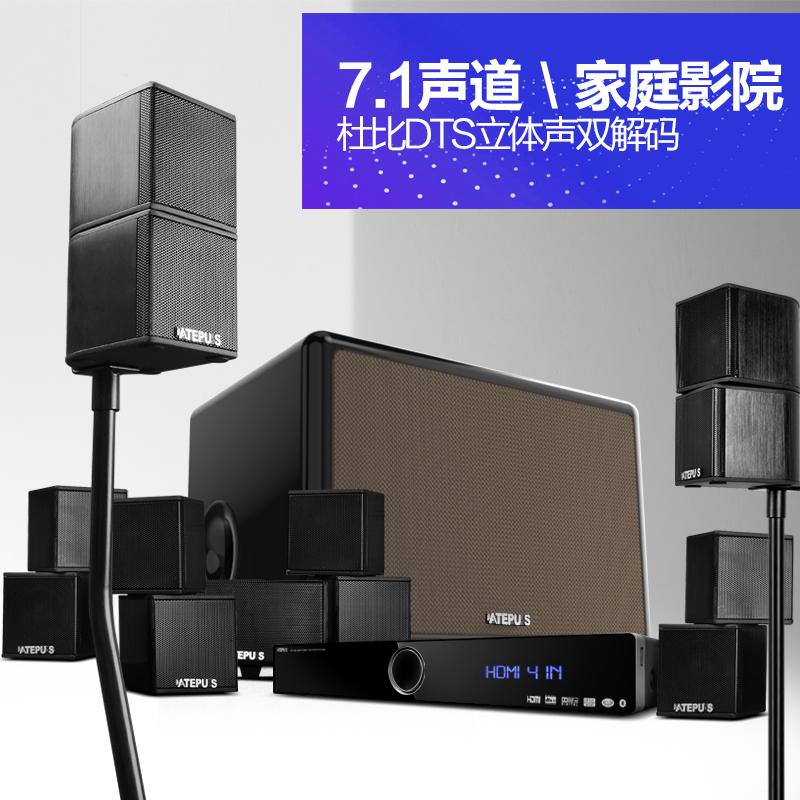 卫星音箱5.1高清无线蓝牙高保真家庭影院音响套装7.1丹麦ATEPUS