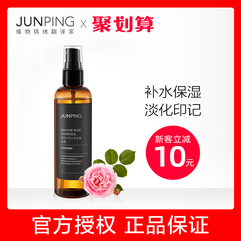 junping俊平大马士革玫瑰纯露120ml 女补水保湿提亮肤色淘宝优惠券