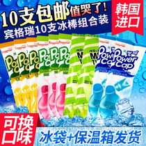 Korean popsicle bingrui popsicle Network Red Ice Cream ice cream ice cream banana ice cream popsicle 10