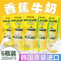 宾格瑞香蕉味牛奶韩国进口食品牛奶香蕉牛奶饮料网红饮料甜牛奶