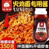 火鸡面酱料瓶装超辣调料酱包拌面酱韩式火鸡酱韩国风味火鸡面辣酱