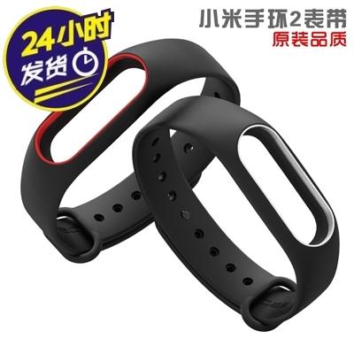 适用于小米手环2代橡胶腕带 防丢防水米布斯原装替换表带配件正品