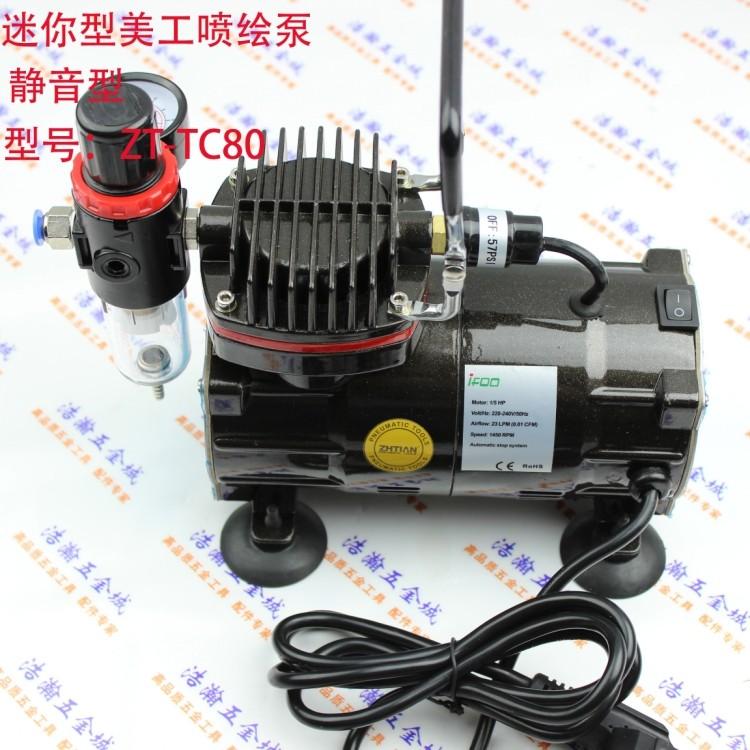 台湾之田模型喷笔微型气泵 无油静音绘画喷画 迷你型美工喷绘泵