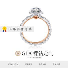 设极 首爱钻石GIA裸钻正品求婚钻戒30分50分70分80分1克拉定制图片