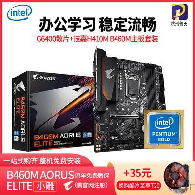 英特尔 奔腾G6400盒装散片CPU搭技嘉H410M华硕B460M主板套装G5420