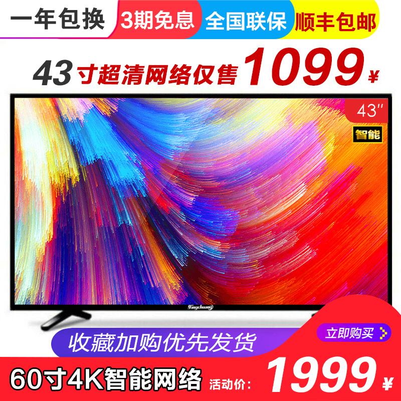 新款LED超薄43 46 50 55 60 65 75寸4K平板智能WiFi网络液晶电视