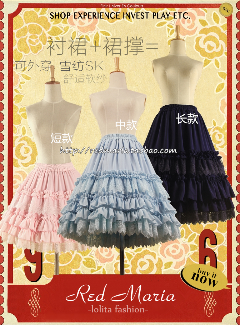 Thousand layer cloud petticoat red Maria red Mary Lolita two in one Chiffon multi-purpose Petticoat Skirt