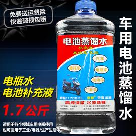 汽车电动车电瓶补充液蓄电池保养修复通用蒸馏水无电解液活性增容图片