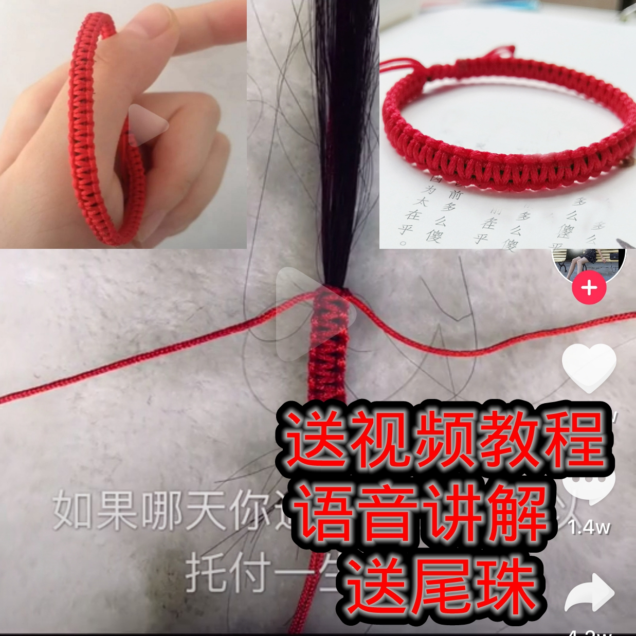 一缕青丝一缕魂红锦系命送爱人男友手绳手链红绳抖音同款头发编织