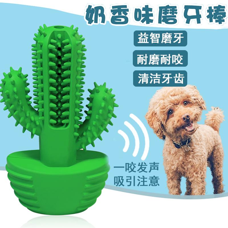 中國代購 中國批發-ibuy99 宠物玩具 宠物狗狗磨牙棒清洁牙齿橡胶耐咬玩具泰迪金毛仙人掌啃咬发声玩具