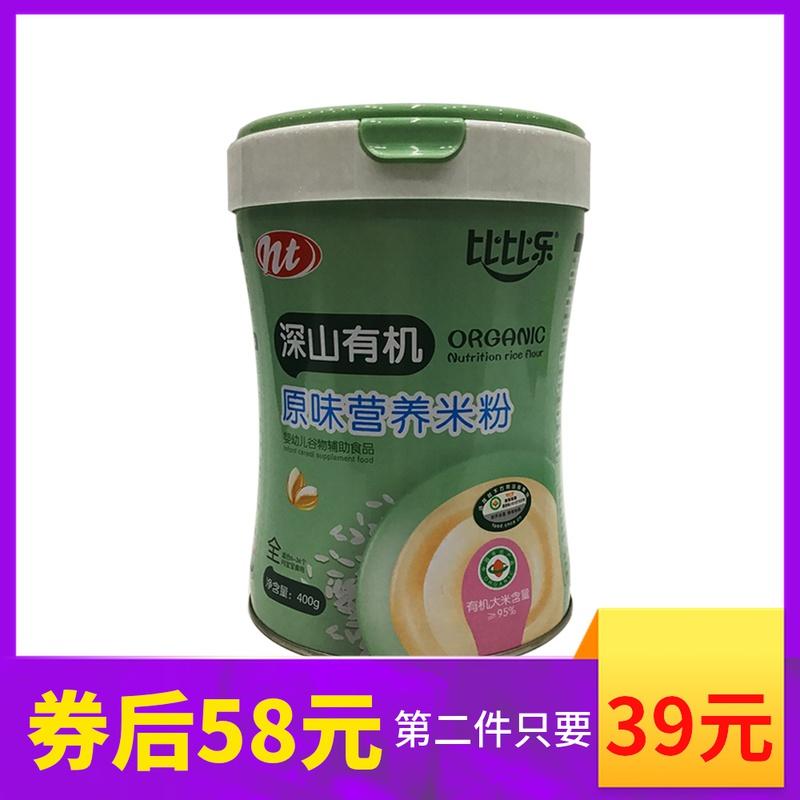 ビビンバ有機ビーフン赤ちゃんの純粋な栄養ビーフン赤ちゃんの米粉の穀物の味/ニンジン/果物と野菜
