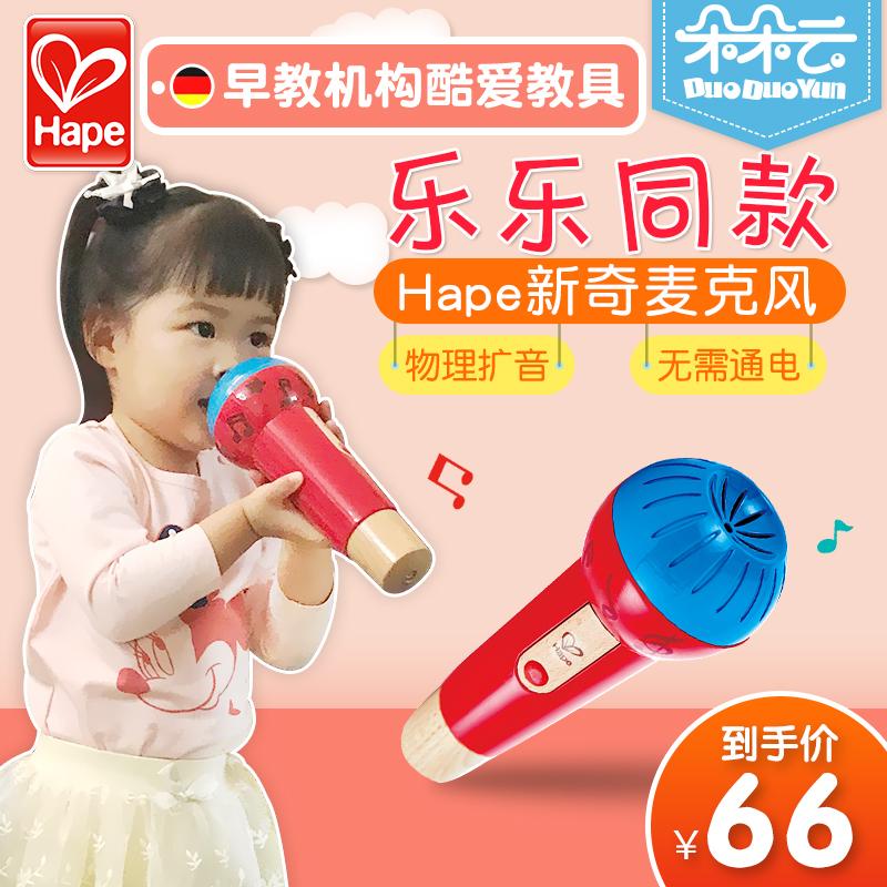 Hape回声麦克风话筒儿童唱歌宝宝音乐带扩音男女孩卡拉ok益智玩具