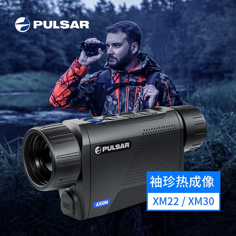 新款PULSAR脉冲星热成像AxionXQ38系列手持测距红外热成相搜索仪