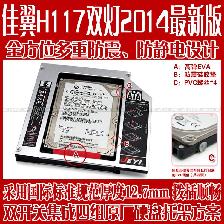 三星Samsung RV410 RV411 RV415 RV420光驱位硬盘托架 佳翼H117