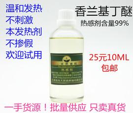 热感剂 99% 油溶 发热剂 香兰基丁醚 香草醇丁醚 只热不辣不刺激