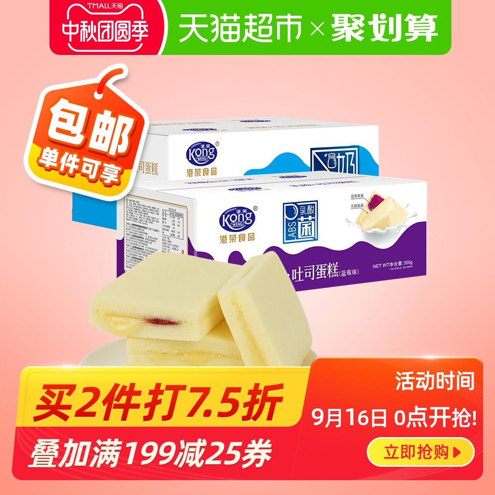 包邮港荣蒸蛋糕酸奶吐司夹心蓝莓整箱糕点零食品早餐代餐小面包
