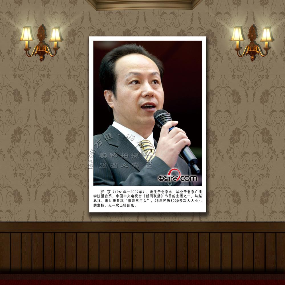 写真图片订制定做中央电视台著名主持人海报挂图CCTV罗京
