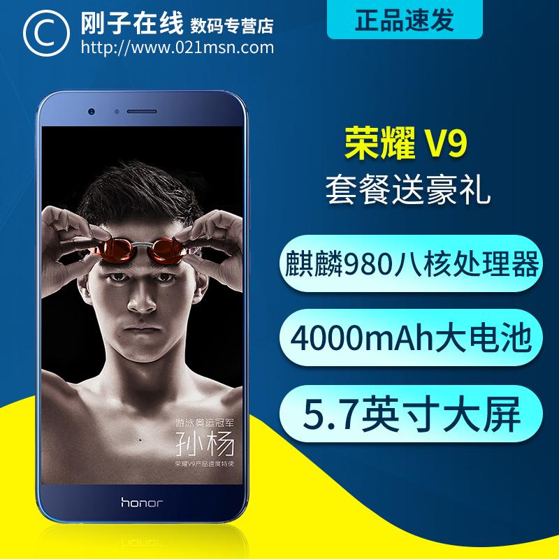 刚子在线 华为honor/荣耀 V9 全网通4G 5.7英寸2K分辨率 NFC手机