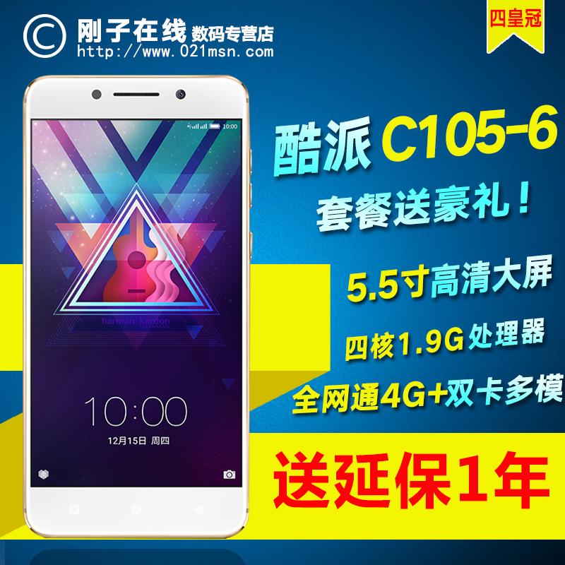 全新正品 Coolpad/酷派 C105-6 改变者 S1 全网通4G 音乐拍照手机