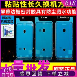 适用苹果6S 7代8代7plus液晶屏X防水胶8P/xs/11promax屏幕支架胶图片