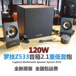 罗技Z523/533重低音笔记本电脑台式家用办公游戏音响木质有源音箱