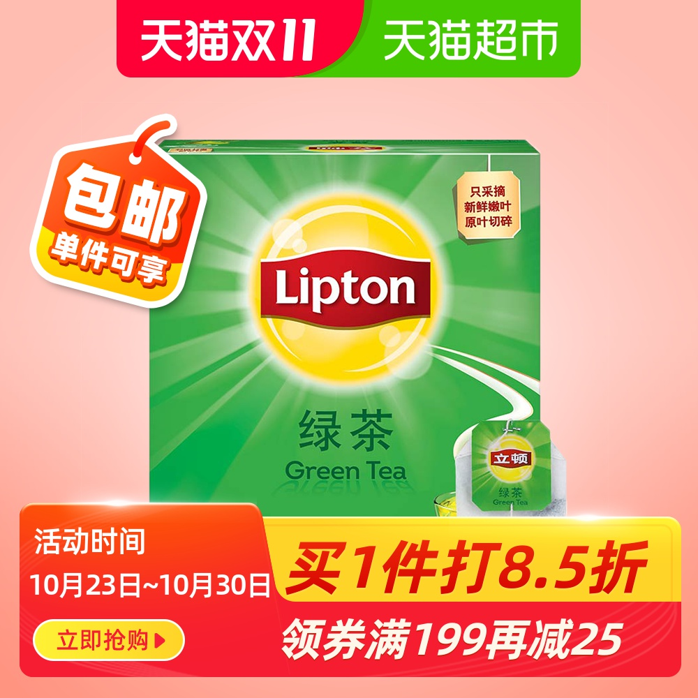 Lipton / Lipton green tea fresh green tea bag bubble tea bag natural tea flavor 100 package green tea