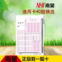 [南昊光] стандартный [阅读机] для [考试答题卡|南昊40题机读答题卡阅卷机64K二万]