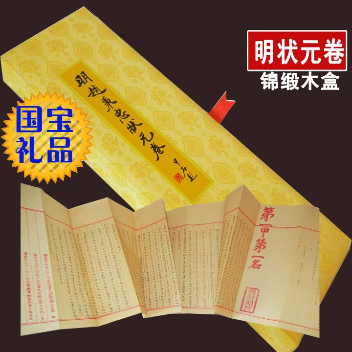 潍坊青州出国礼品 礼品卡 传统工艺品礼品 明赵秉忠 状元卷 国粹