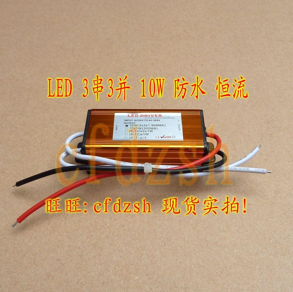 防水铝壳 大功率10瓦LED集成灯珠 恒流驱动电源10W 3串3并 900MA