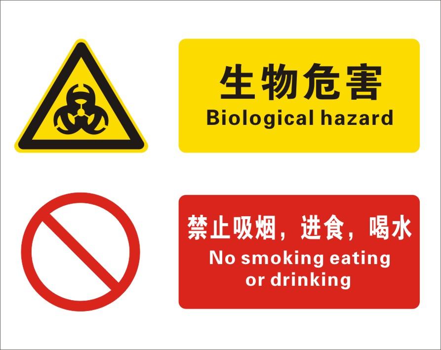 Biological hazard no smoking, eating, drinking, chemical warning signs, safety signs