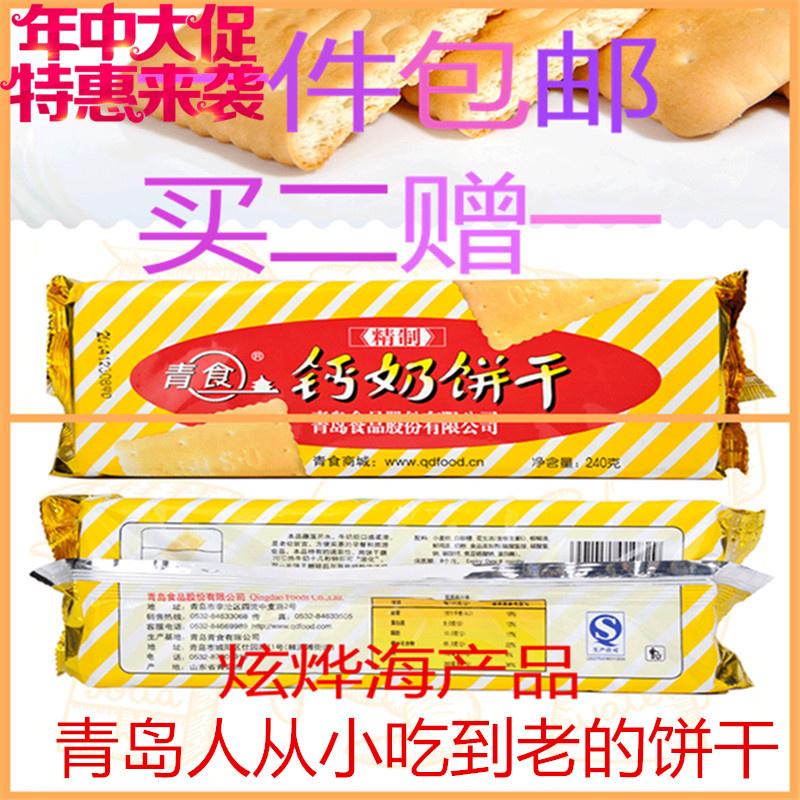 青岛特产厂家直销 青食精制钙奶辅食婴幼儿饼干240g 一袋包邮