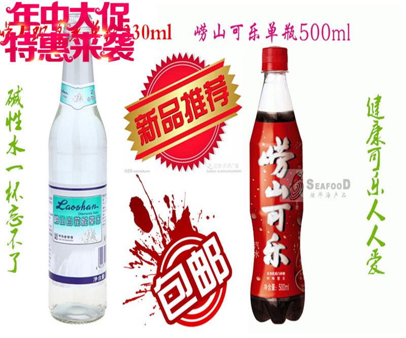 青岛特产崂山可乐+白百花蛇草水2瓶组合装矿泉水苏打碱性水 包邮