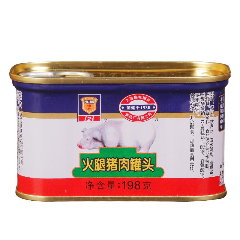 上海梅林白豚ハムと豚肉の缶詰198 g朝食サンドイッチランチの肉6缶が郵送されています。