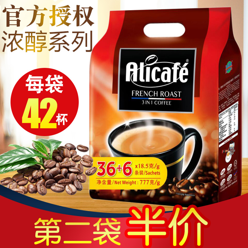 Malaysia imported coffee Alicafe feiteli French charcoal roasted coffee 3 in 1 instant coffee 777g